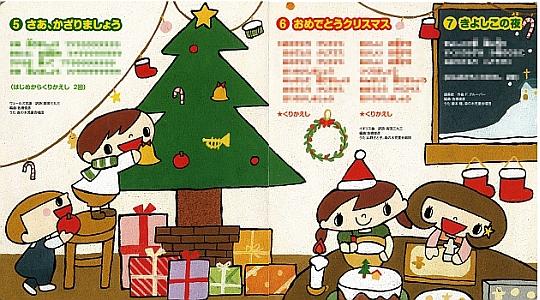 みんなでハッピークリスマス 絵本付きCD・コロちゃんパック「みんなでハッピークリスマス」(コロム